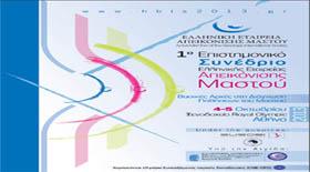1ο Επιστημονικό Συνέδριο Ελληνικής Εταιρίας Απεικόνισης Μαστού