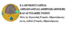 ΔΕΛΤΙΟ ΤΥΠΟΥ - Ελληνική Εταιρία Λιπιδιολογίας Αθηροσκλήρωσης και αγγειακής Νόσου