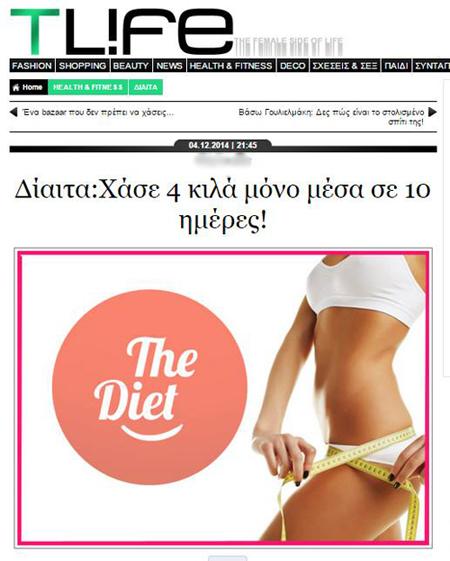 Είναι η ανάρτηση εξατομικευμένων διαιτολογίων αδυνατίσματος και η προτροπή για γρήγορη απώλεια βάρους μέσα από τα ΜΜΕ, η λύση στο πρόβλημα της παχυσαρκίας;