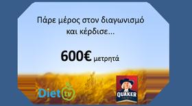 Αυτός είναι ο μεγάλος τυχερός του διαγωνισμού μας που κέρδισε 600 ευρώ μετρητά!!