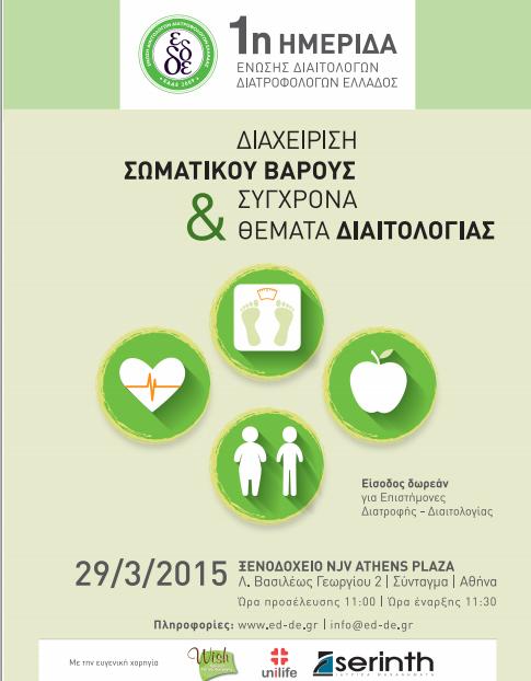 1η Ημερίδα της Ένωσης Διαιτολόγων Διατροφολόγων Ελλάδος