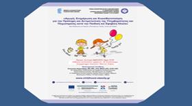 Αγωγή, Ενημέρωση και Ευαισθητοποίηση για την Πρόληψη και Αντιμετώπιση της Υπερβαρότητας και Παχυσαρκίας κατά την Παιδική και Εφηβική Ηλικία