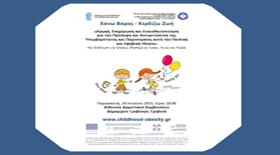 Εκδήλωση στα Γρεβενά - Αγωγή, Ενημέρωση και Ευαισθητοποίηση για την Πρόληψη και Αντιμετώπιση της Υπερβαρότητας και Παχυσαρκίας κατά την Παιδική και Εφηβική Ηλικία