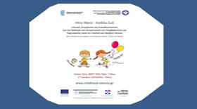 Εκδήλωση στη Ρόδο - Αγωγή, Ενημέρωση και Ευαισθητοποίηση για την Πρόληψη και Αντιμετώπιση της Υπερβαρότητας και Παχυσαρκίας κατά την Παιδική και Εφηβική Ηλικία
