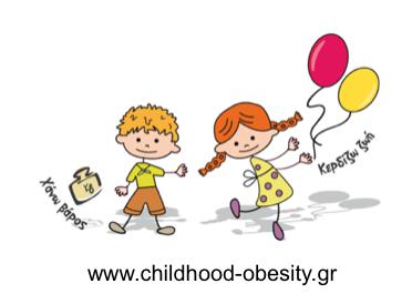 Η Παχυσαρκία κατά την Παιδική και Εφηβική Ηλικία στην Ελλάδα: Πρόληψη και Αντιμετώπιση