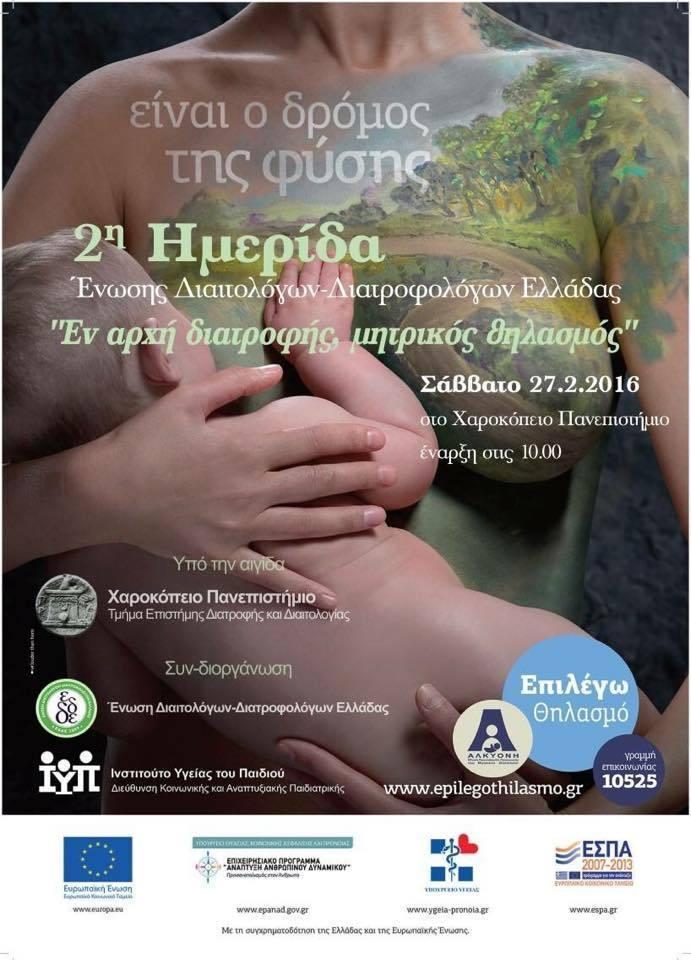 2η ημερίδα Ένωσης Διαιτολόγων Διατροφολόγων Ελλάδος
