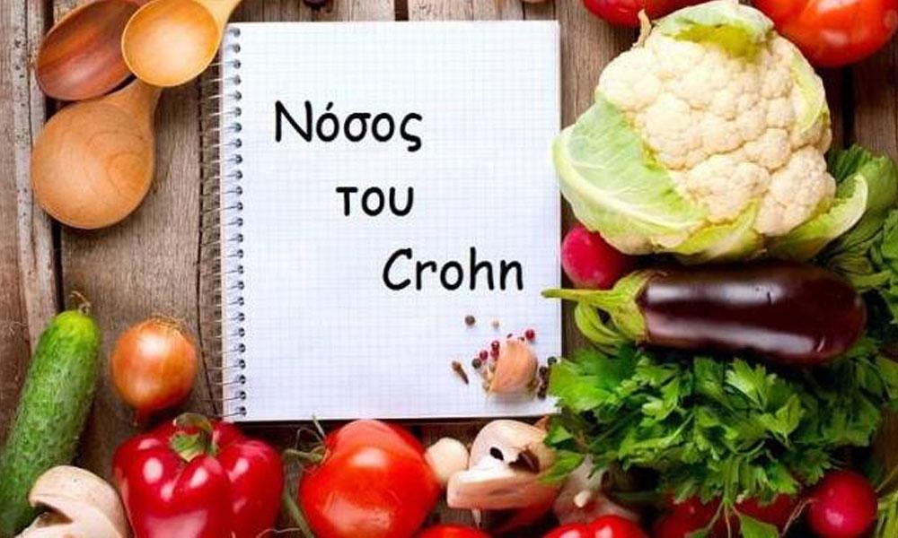 Η θεραπευτική επίδραση των συμπληρωμάτων της βιταμίνης D σε άτομα που παρουσιάζον  νόσο του Crohn.