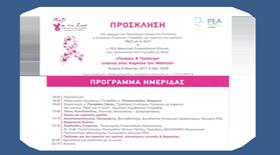 Γυναίκα και πρόληψη ενάντια στον καρκίνο του μαστού