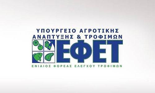 Ανακοίνωση του ΕΦΕΤ για το προϊόν chocoslim